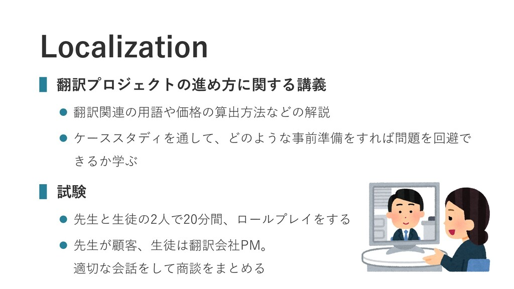 Localization ▌ 翻訳プロジェクトの進め方に関する講義  翻訳関連の用語や価格の...