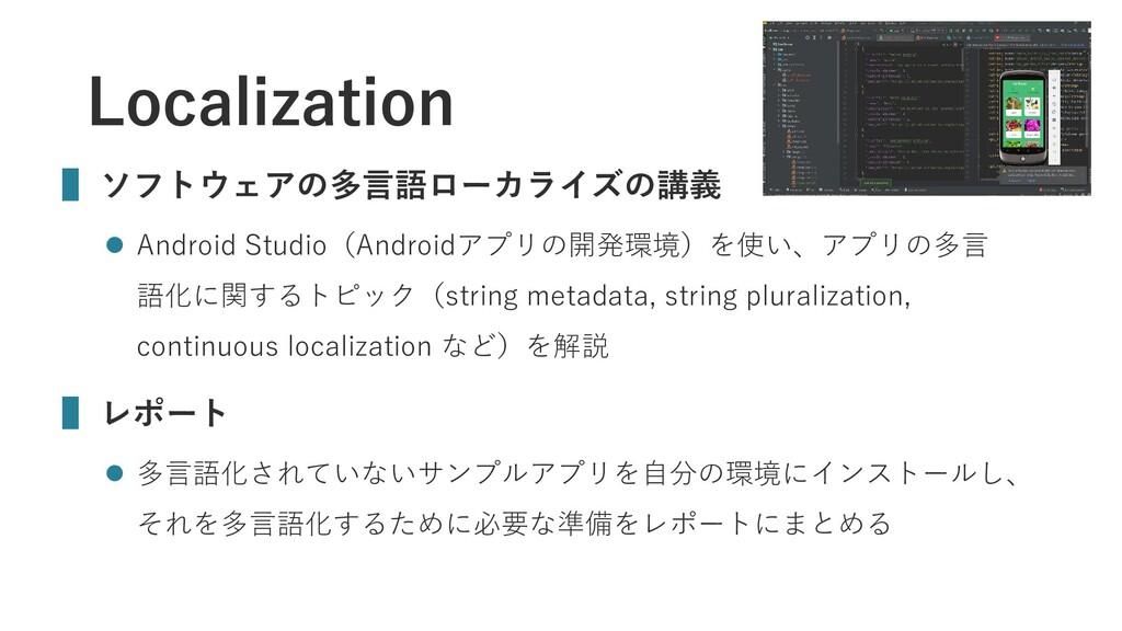 Localization ▌ ソフトウェアの多言語ローカライズの講義  Android St...