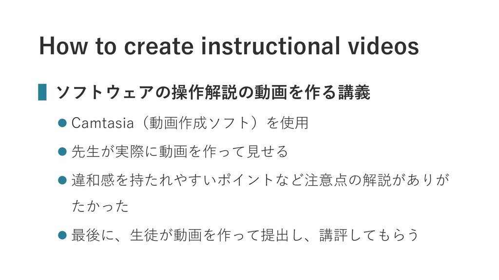 How to create instructional videos ▌ソフトウェアの操作解説...