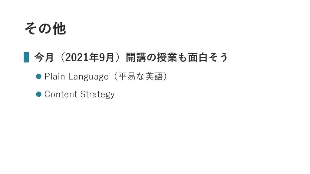 その他 ▌今月(2021年9月)開講の授業も面白そう  Plain Language(平易な...