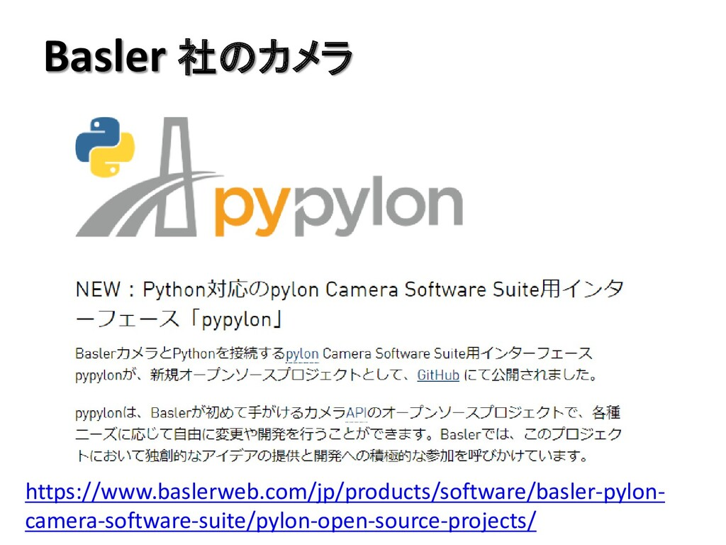 Basler 社のカメラ https://www.baslerweb.com/jp/produ...