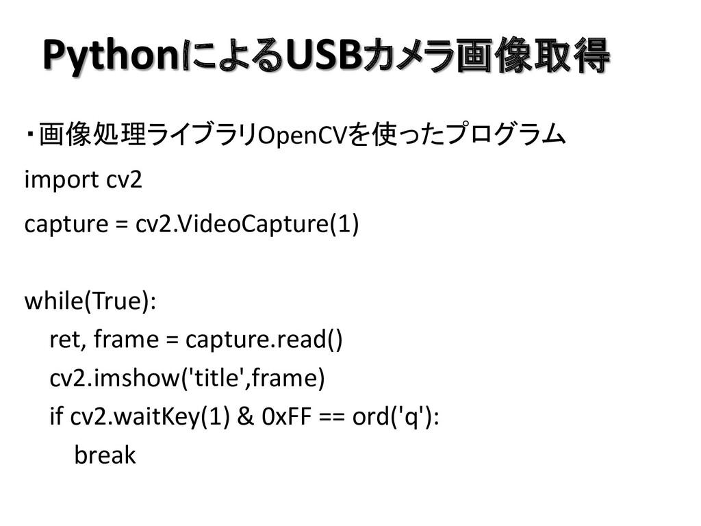 PythonによるUSBカメラ画像取得 ・画像処理ライブラリOpenCVを使ったプログラム i...