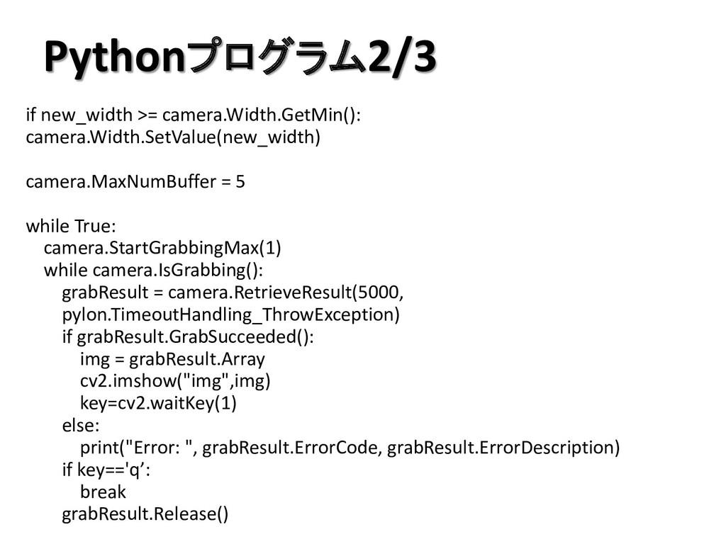 Pythonプログラム2/3 if new_width >= camera.Width.Get...