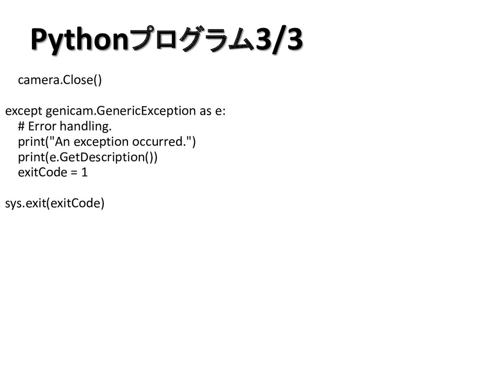Pythonプログラム3/3 camera.Close() except genicam.Ge...