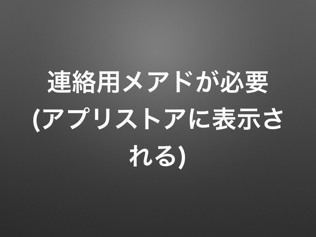࿈བྷ༻ϝΞυ͕ඞཁ ΞϓϦετΞʹදࣔ͞ ΕΔ