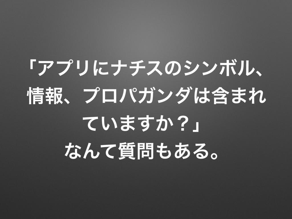 ʮΞϓϦʹφνεͷγϯϘϧɺ ใɺϓϩύΨϯμؚ·Ε ͍ͯ·͔͢ʁʯ ͳΜ࣭ͯ͋Δɻ