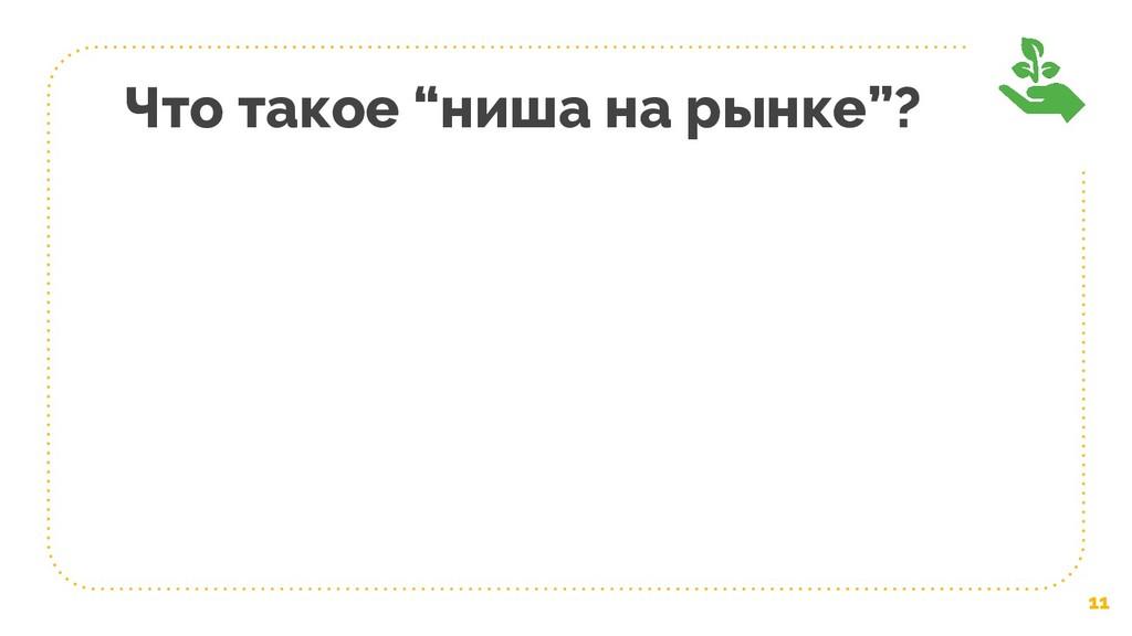 """Что такое """"ниша на рынке""""? 11"""