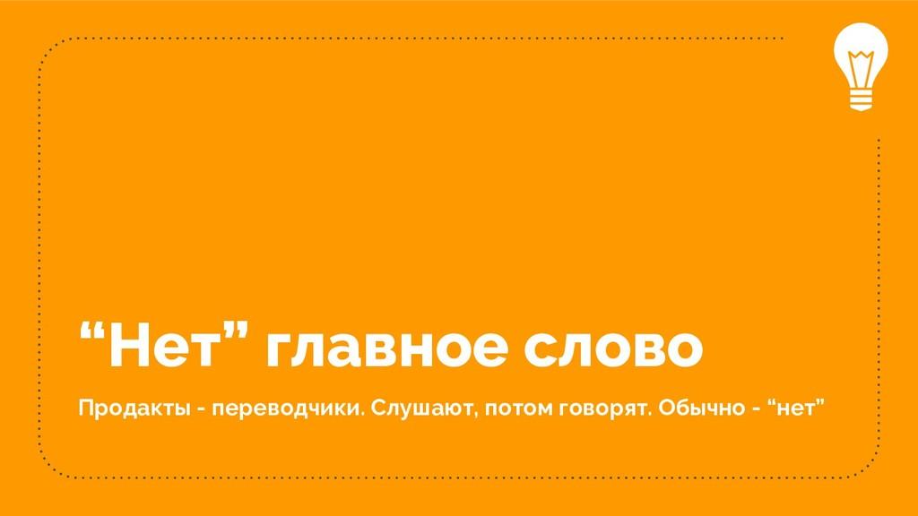 """""""Нет"""" главное слово Продакты - переводчики. Слу..."""