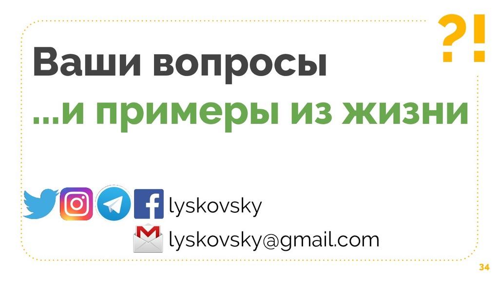 Ваши вопросы ...и примеры из жизни 34 lyskovsky...
