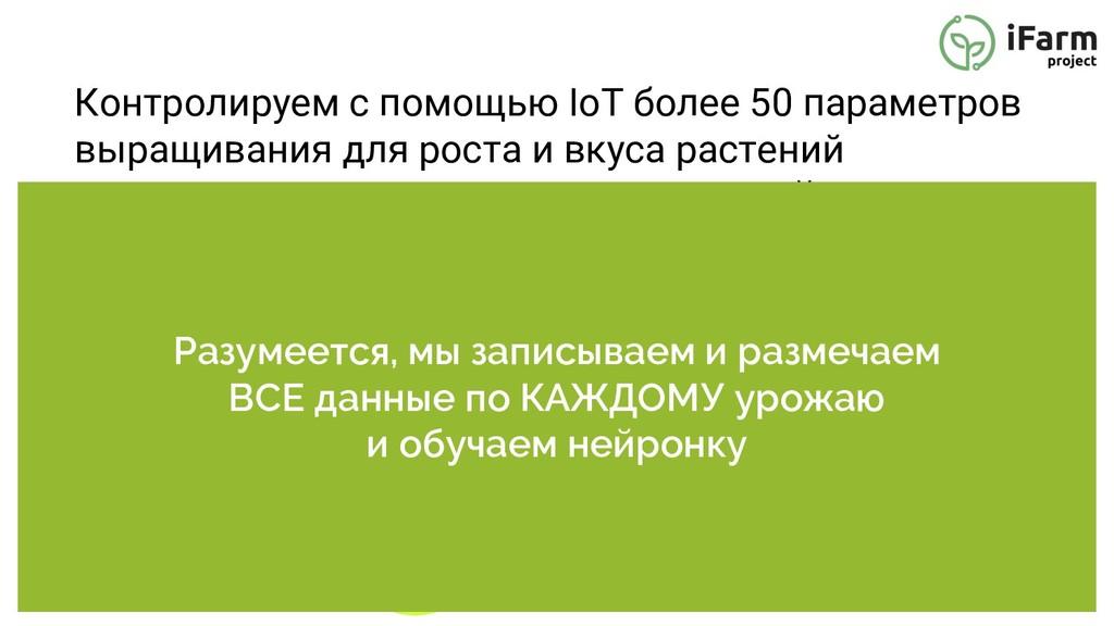 Контролируем с помощью IoT более 50 параметров ...