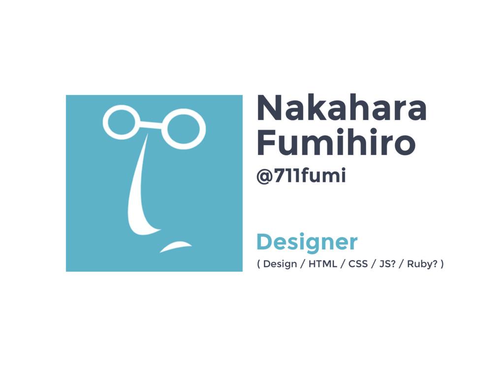 Nakahara Fumihiro @711fumi Designer ( Design / ...