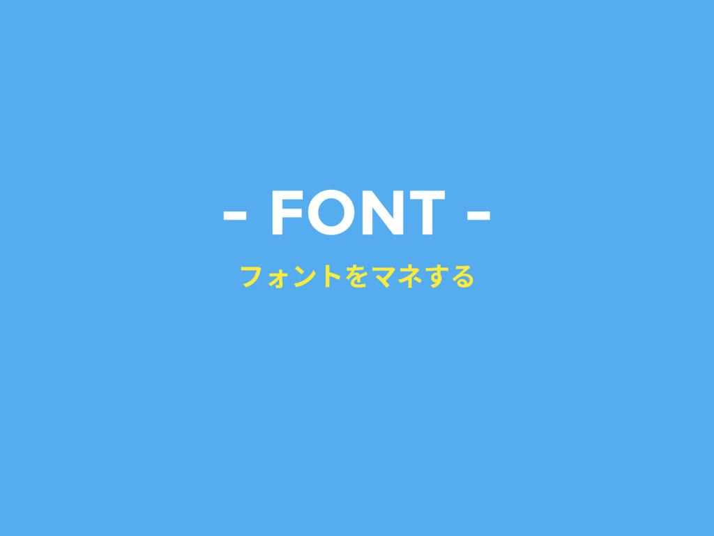 - FONT - ؿؓٝزوطׅ