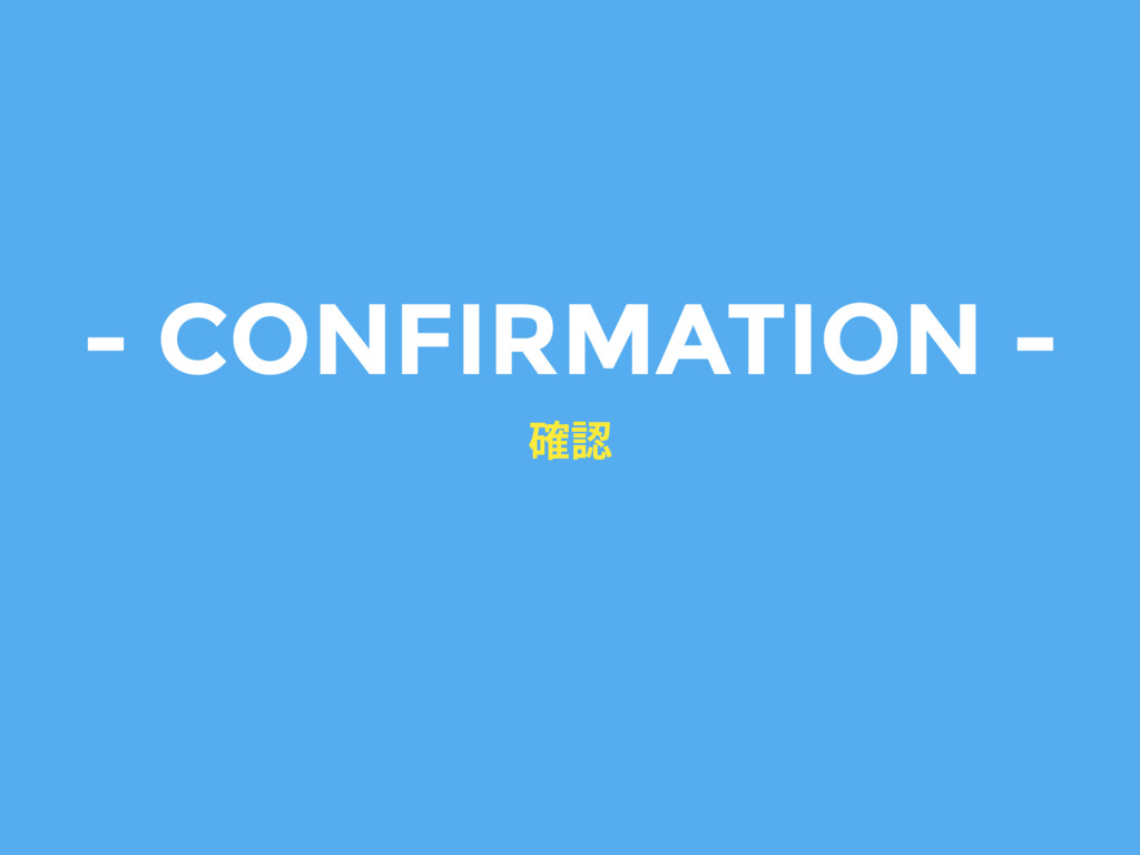 - CONFIRMATION - 然钠