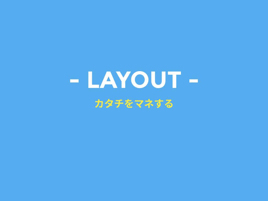 - LAYOUT - ؕةثوطׅ