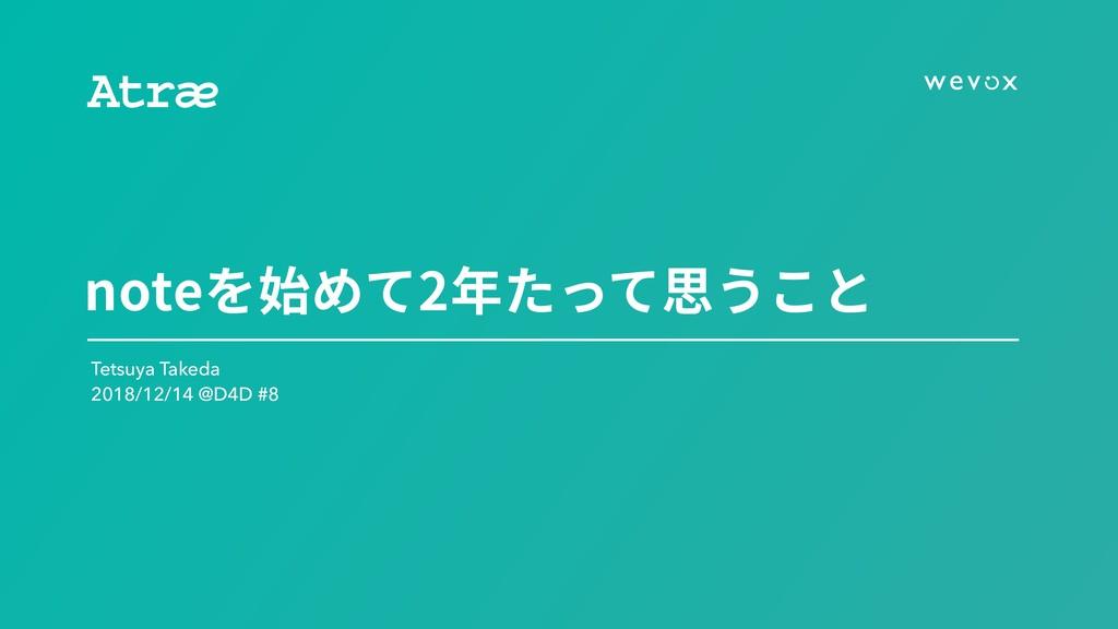 OPUF㡎״י䇗גזי䓙ֹ׆כ Tetsuya Takeda 2018/12/14 @D4...