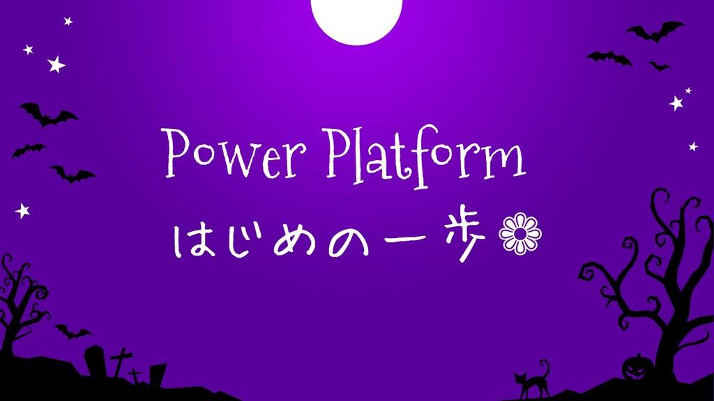 Power Platform はじめの一歩❁