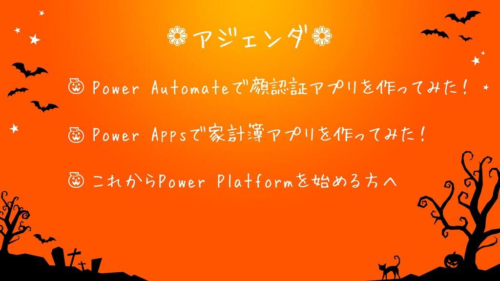 ❁アジェンダ❁    Power Automateで顔認証アプリを作ってみた! Power A...