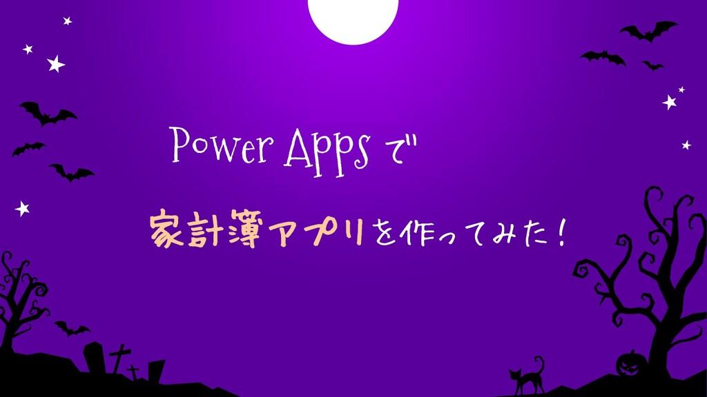 Power Apps で 家計簿アプリを作ってみた!