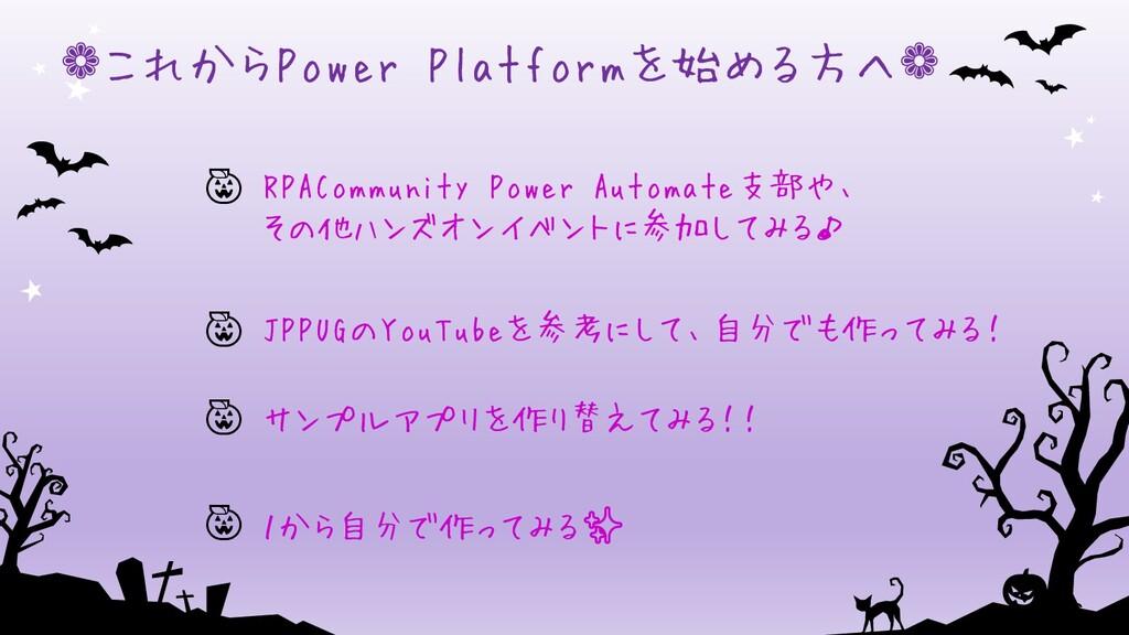 16 ❁これからPower Platformを始める方へ❁     RPACommunity ...