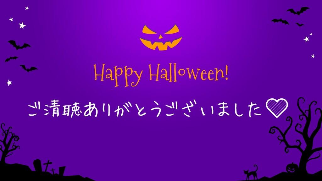 Happy Halloween! ご清聴ありがとうございました