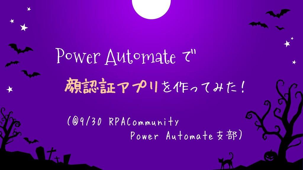 Power Automate で 顔認証アプリを作ってみた! (@9/30 RPACommun...