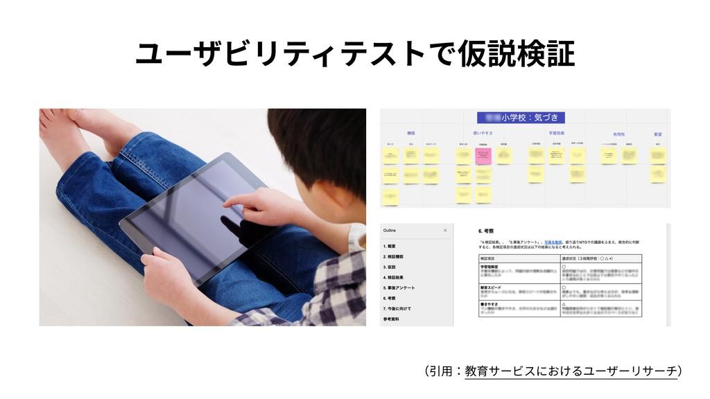 ユーザビリティテストで仮説検証 (引⽤:教育サービスにおけるユーザーリサーチ)