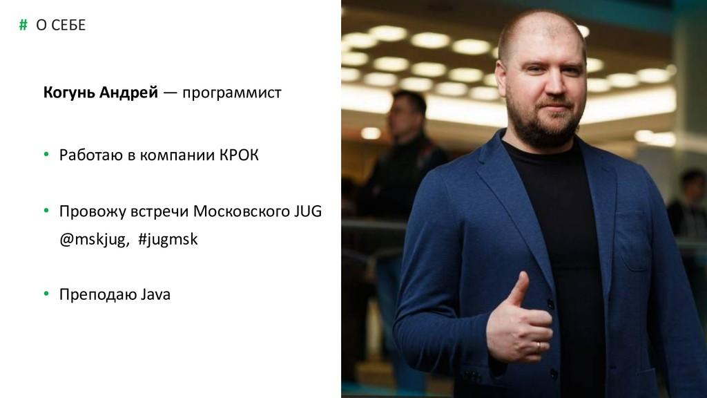 12 # Когунь Андрей — программист • Работаю в ко...