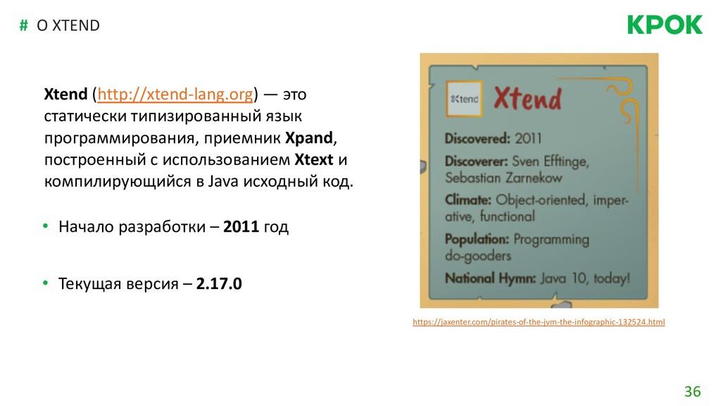 36 # Xtend (http://xtend-lang.org) — это статич...