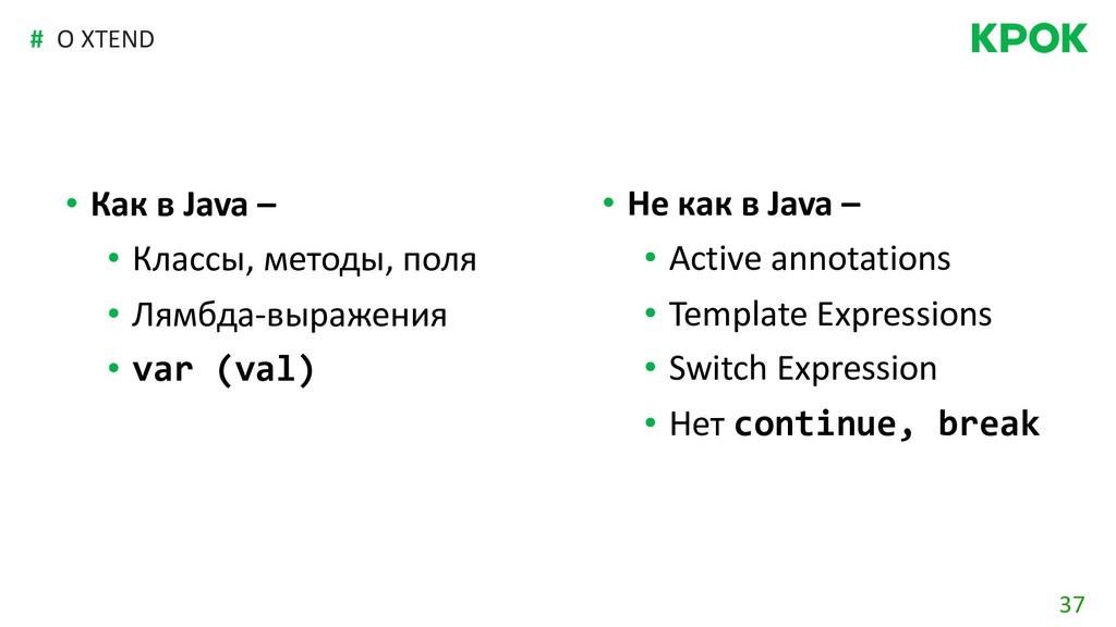 37 # • Как в Java – • Классы, методы, поля • Ля...