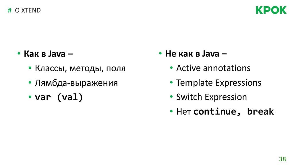 38 # • Как в Java – • Классы, методы, поля • Ля...