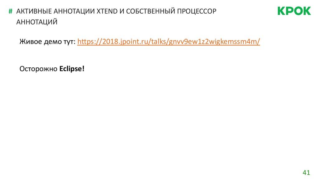 41 # Живое демо тут: https://2018.jpoint.ru/tal...