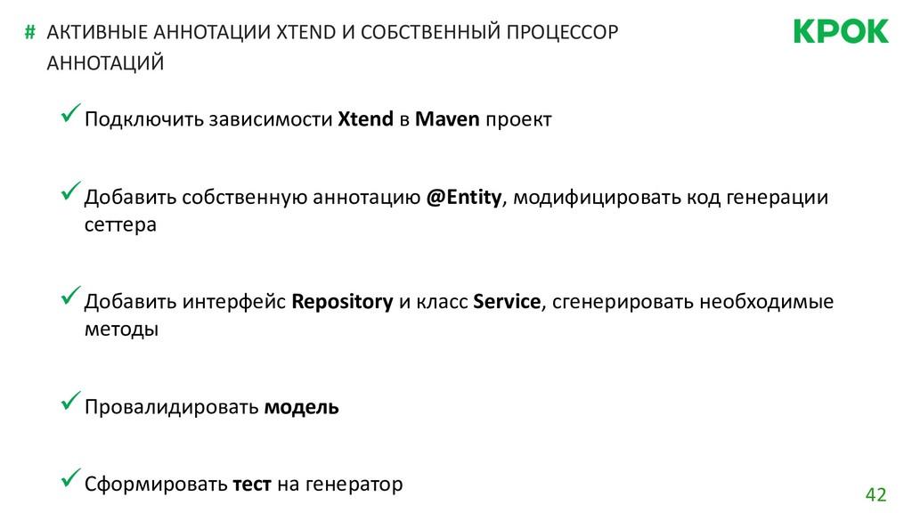 42 # üПодключить зависимости Xtend в Maven прое...