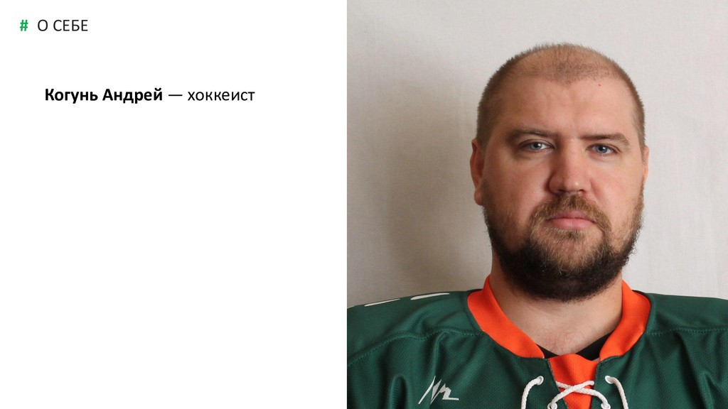 10 # Когунь Андрей — хоккеист О СЕБЕ