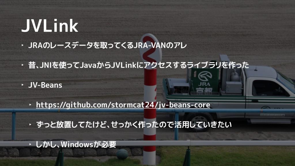 JVLink ‣ JRAのレースデータを取ってくるJRA-VANのアレ ‣ 昔、JNIを使って...