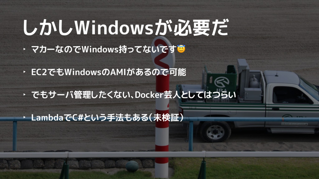 しかしWindowsが必要だ ‣ マカーなのでWindows持ってないです ‣ EC2でもWi...