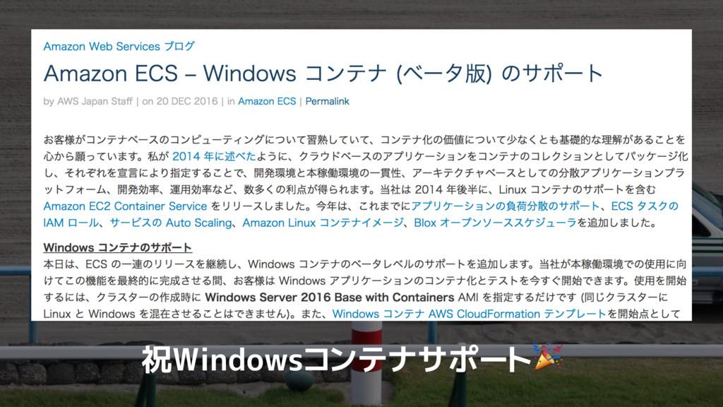祝Windowsコンテナサポート