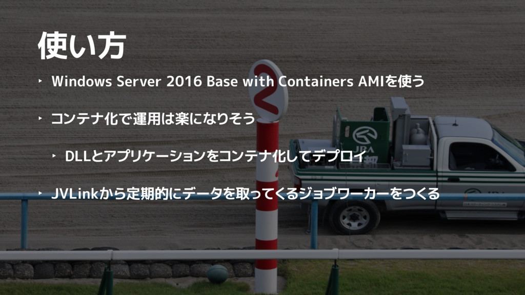 使い方 ‣ Windows Server 2016 Base with Containers ...