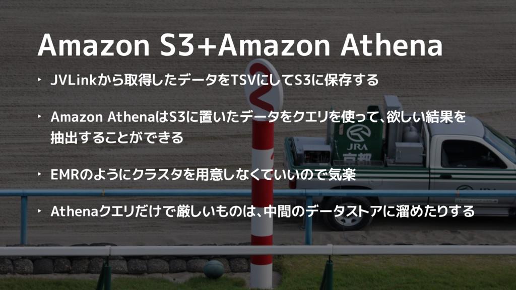 Amazon S3+Amazon Athena ‣ JVLinkから取得したデータをTSVにし...