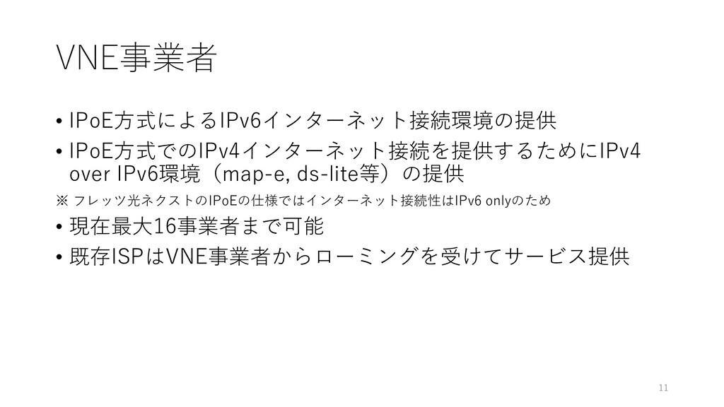 VNE事業者 • IPoE方式によるIPv6インターネット接続環境の提供 • IPoE方式での...