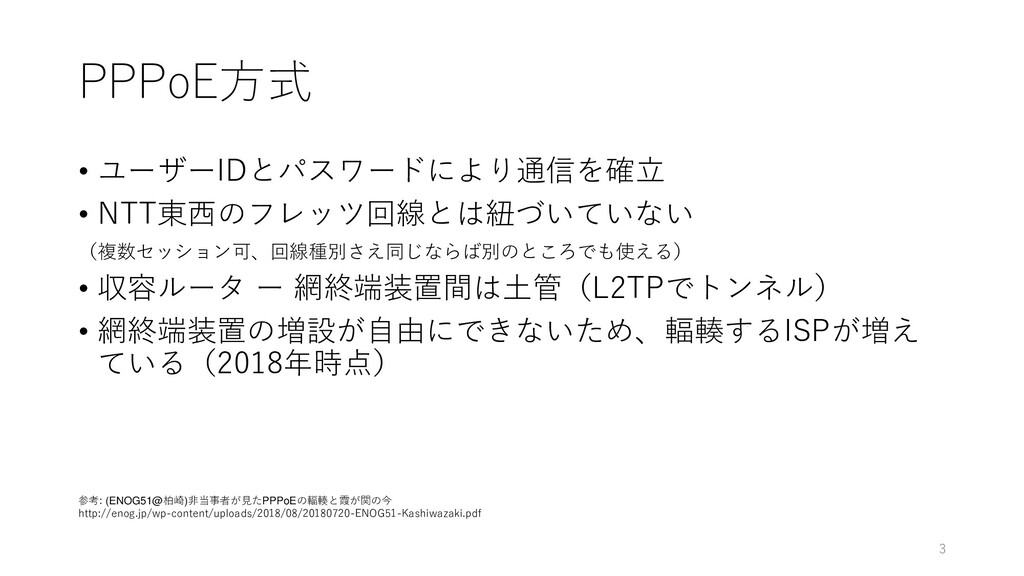 PPPoE方式 • ユーザーIDとパスワードにより通信を確立 • NTT東西のフレッツ回線とは...