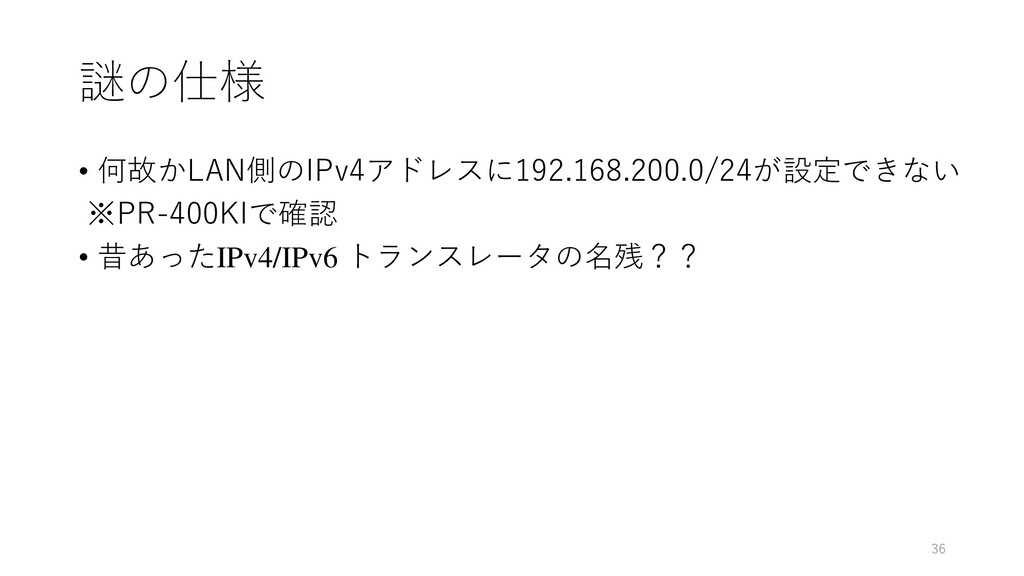 謎の仕様 • 何故かLAN側のIPv4アドレスに192.168.200.0/24が設定できない...