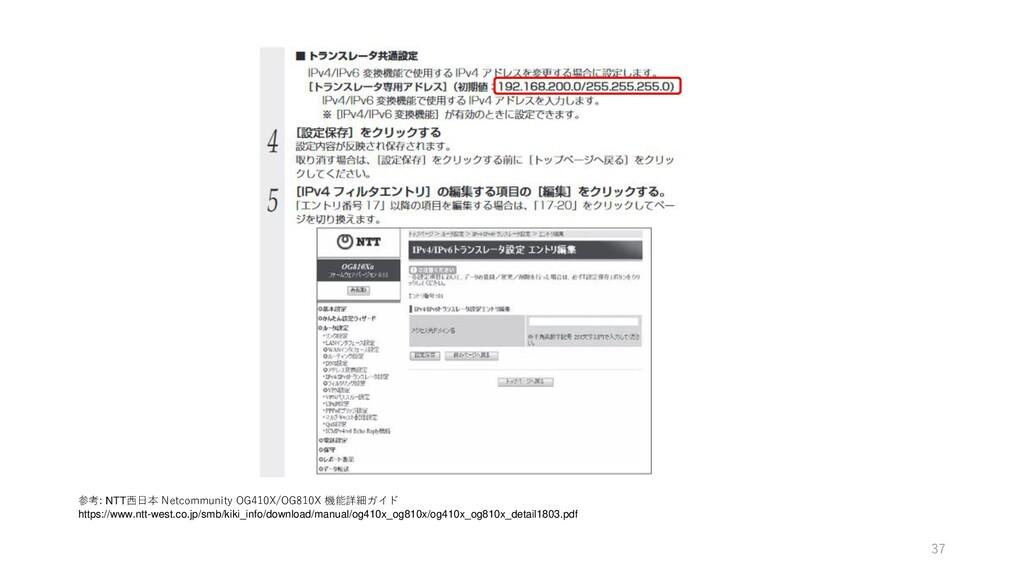 参考: NTT西日本 Netcommunity OG410X/OG810X 機能詳細ガイド h...