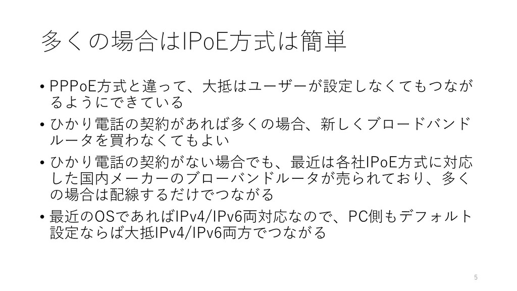 多くの場合はIPoE方式は簡単 • PPPoE方式と違って、大抵はユーザーが設定しなくてもつな...