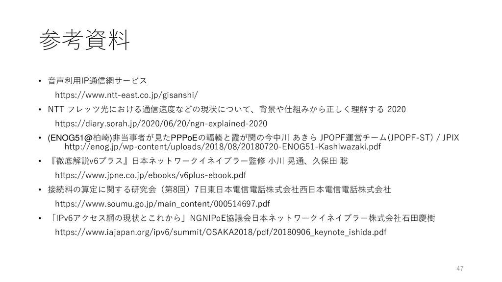 参考資料 • 音声利用IP通信網サービス https://www.ntt-east.co.jp...