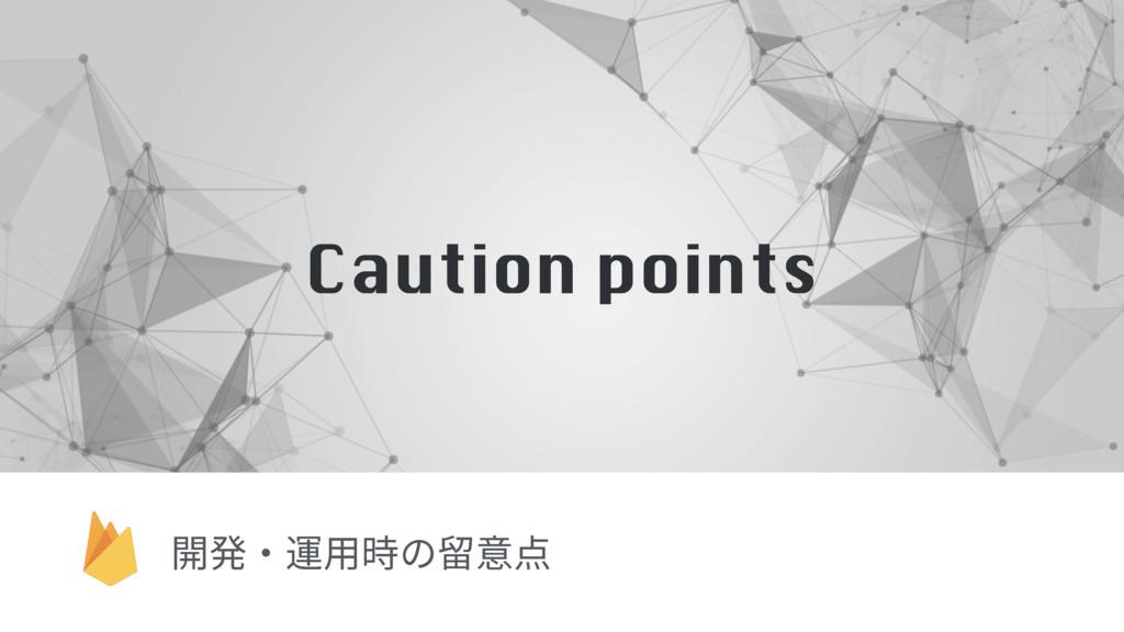Caution points 涪٥麊欽儗ך殅䠐挿