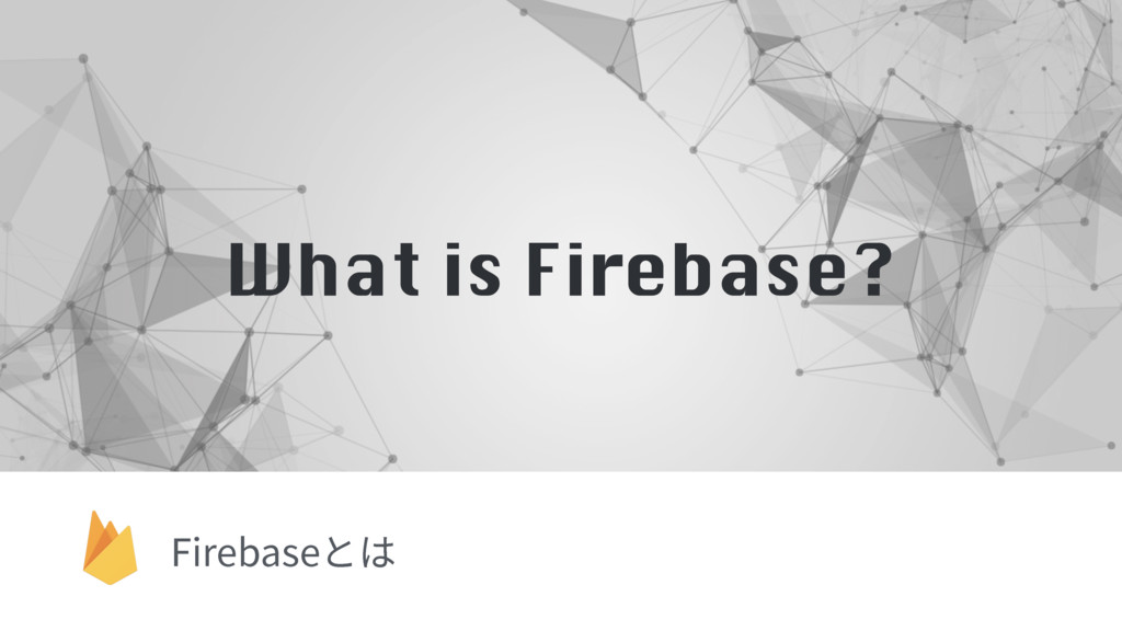 What is Firebase? 'JSFCBTFהכ