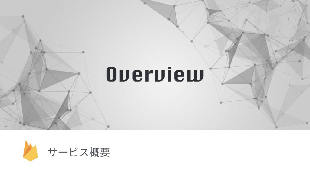 Overview ؟٦ؽأ嚊銲