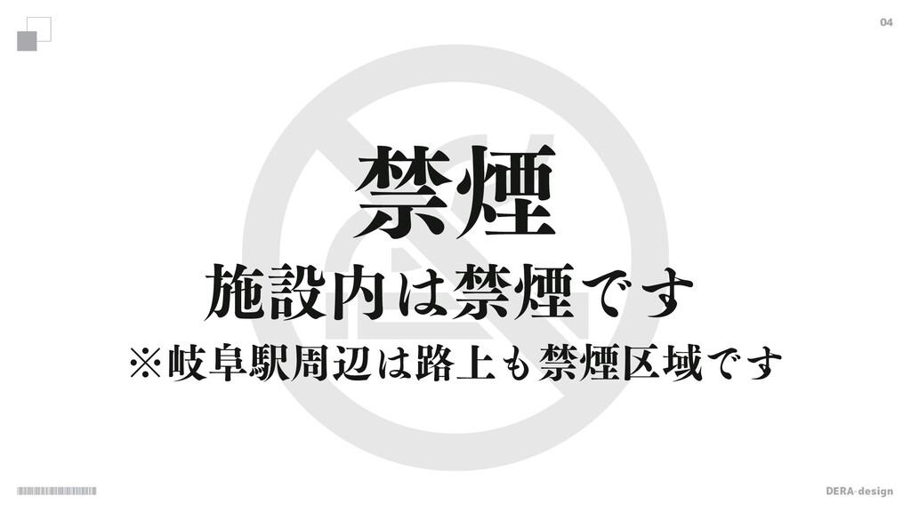DERA-design 04 ېԎ ࢪઃېԎͰ͢ ˞ذෞӺपล࿏্ېԎ۠ҬͰ͢