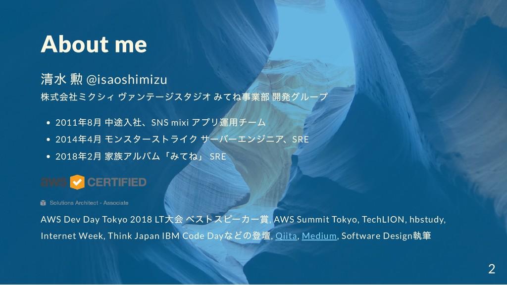 About me 清水 勲 @isaoshimizu 株式会社ミクシィ ヴァンテージスタジオ ...