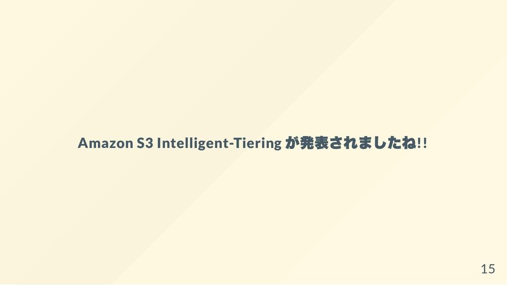 Amazon S3 Intelligent-Tiering が発表されましたね!! 15